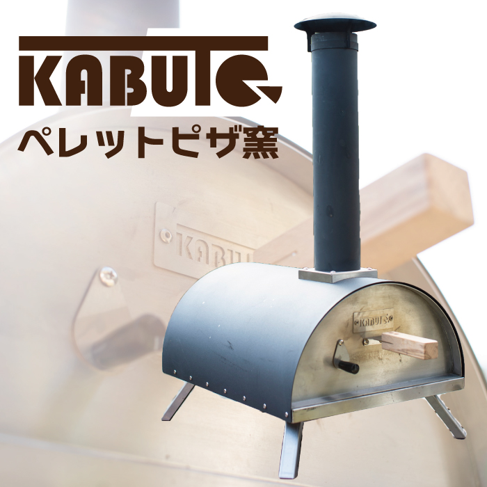 ペレットピザ窯『KABUTO』