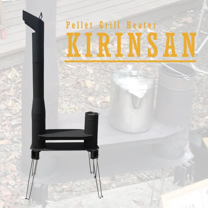 ペレットグリルヒーター『KIRINSAN』