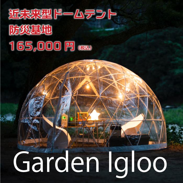 遊び備える防災基地《Garden Igloo》
